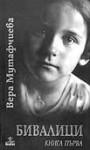 Бивалици, Книга първа - Вера Мутафчиева