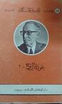 عودة الروح 1 + 2 عدد 2 كتاب Awdat Al Rouh - توفيق الحكيم