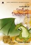 Dragon Delivery 1 - พัณณิดา ภูมิวัฒน์