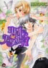 Little Butterfly, Volume 01 - Hinako Takanaga