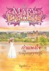 กำแพงใจ The Temporary Wife - Mary Balogh, แมรี่ บาล็อก, กัญชลิกา