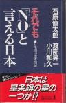 """Sore De Mo """"No"""" To Ieru Nihon: Nichi Bei Kan No Konpon Mondai (Kappa Homes) - Shintarō Ishihara"""