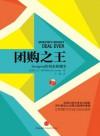 团购之王:Groupon的创业疯魔史 (Chinese Edition) - Frank Sennett, 王佩