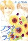 フラワー・オブ・ライフ 1 (コミック) - Fumi Yoshinaga