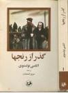 گذر از رنجها کتاب اول دو خواهر - Alexei Nikolayevich Tolstoy, سروژ استپانیان, الكسی تولستوی