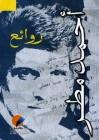 روائع أحمد مطر - أحمد مطر