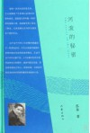 The Secret of the River (Chinese Edition) - su tong