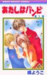 Atashi wa Bambi, Vol. 01 - Youko Maki