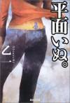 Heimen inu - Otsuichi