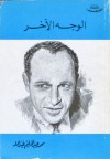 الوجه الآخر - محمد عبد الحليم عبد الله