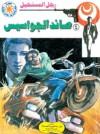 صائد الجواسيس - نبيل فاروق