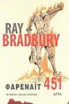 Φαρενάιτ 451 - Ray Bradbury, Βασίλης Δουβίτσας