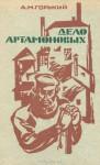 Дело Артамоновых - Maxim Gorky