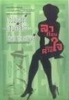 ลาก่อนยอดดวงใจ (Philip Marlowe #2) - Raymond Chandler, ภัควดี วีระภาสพงษ์, เรืองเดช จันทรคีรี