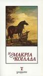 Η μακριά κοιλάδα - John Steinbeck, Γρηγόρης Αζαριάδης, Α. Χριστοφορίδης