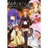うみねこのなく頃に the third case (3) (ミッシィコミックス ツインハートコミックスシリーズ) (コミック) - Ryukishi07