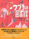 つづきの図書館 - Sachiko Kashiwaba, 柏葉幸子, Yōko Yamamoto, 山本容子