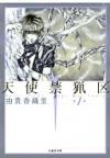 天使禁猟区 1 - Kaori Yuki, 由貴 香織里