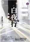 白夜行 (下) (白夜行, #2) - Keigo Higashino, 劉姿君