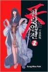 Chun Rhang Yhur Jhun, Volume 2 - Sung-Woo Park
