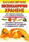 Балансирано нискокалорично хранене - Мирослава Бирицка, Димитър Пашкулев