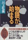 物語が、始まる [Monogatari ga, hajimaru] - Hiromi Kawakami, 川上弘美