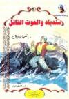 سندباد والحوت القاتل - نبيل فاروق, إسماعيل دياب