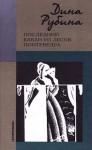 Последний кабан из лесов Понтеведра - Dina Rubina