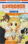 Himegimi No Tsukurikata 1 - Asuka Izumi