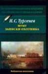 Муму. Записки охотника - Ivan Turgenev