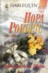 Падението на Шейн - Nora Roberts