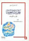 نظرية المعرفة في القرآن - عبدالله جوادی آملی