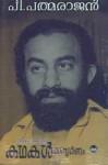 Padmarajante Kathakal Sampoornam - P. Padmarajan