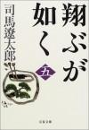 Tobu Ga Gotoku: 5 - Ryōtarō Shiba