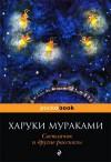 Светлячок и другие рассказы - Haruki Murakami