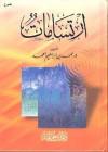 ارتسامات - محمد بن إبراهيم الحمد