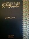 التفسير الميسر - عائض عبد الله القرني