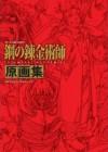 TVアニメーション 「鋼の錬金術師 FULLMETAL ALCHEMIST」 原画集 - Hiromu Arakawa, スクウェア・エニックス