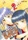 なるたる Narutaru, Vol. 2 (Japanese) - Mohiro Kito