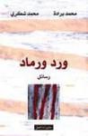 ورد ورماد: رسائل - محمد برادة, محمد شكري
