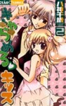 Caramel Kiss, Vol. 02 - Chitose Yagami, Stefan Hofmeister