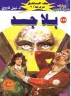 بلا جسد - نبيل فاروق
