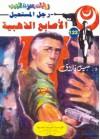 الأصابع الذهبية - نبيل فاروق