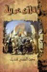 وقائع عربية - محمد المنسي قنديل