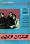 الشقيقات الثلاث - Anton Chekhov, د. علي الراعي, لويس مرقس