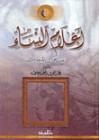 أعلام النساء - عبد الرحمن المصطاوي