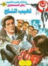 لهيب الثلج - نبيل فاروق