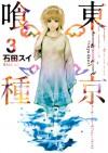 東京喰種トーキョーグール [Toukyou Kushu] 3 - Sui Ishida