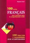100 textes français avec exercices pour la compréhension orale - Karine Greth