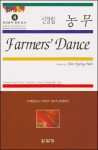 Farmers' Dance (Cornell University East Asia Series, No. 105) (Cornell East Asia Series) - Shin Kyong-Nim